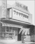 創業時の店舗