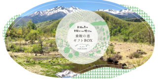 乗鞍の恵 ギフトBOX 好評販売中!
